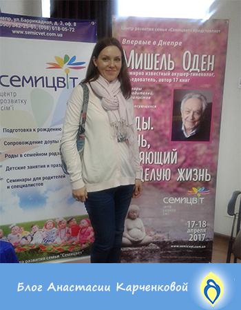 Анастасия Карченкова, семинар Мишеля Одена
