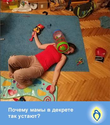 мама в декрете, мама устала, декретный отпуск, жизнь молодой мамы
