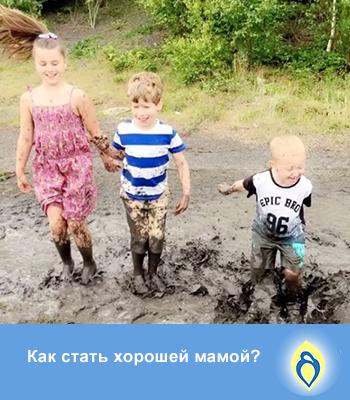 как стать хорошей мамой, много детей, осознанное воспитание, свободные дети