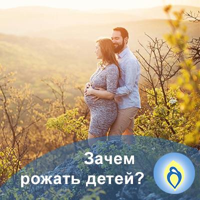 зачем рожать детей, стоит ли рожать детей, почему люди рожают много детей, беременная пара