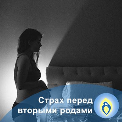 страх перед вторыми родами, беременная женщина, беременный живот, спальня