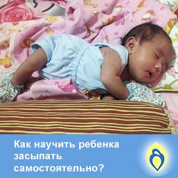 как научить ребенка засыпать, как приучить ребенка спать самому, сон ребенка, сон новорожденного