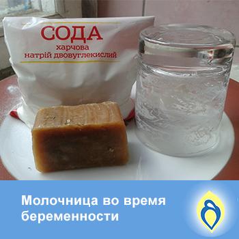 сода, хозяйственное мыло, молочница во время беременности