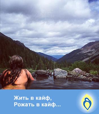 природа, путешествие, роды в кайф, жить в кайф, женщина, наслаждение