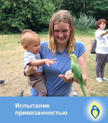 отношения матери и ребенка, привязанность к ребенку, любовь к ребенку, осознанное воспитание, счастливое детство