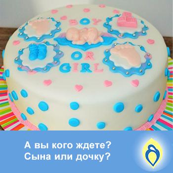 пол будущего ребенка, тортик для беременной, мальчик или девочка, кто внутри животика