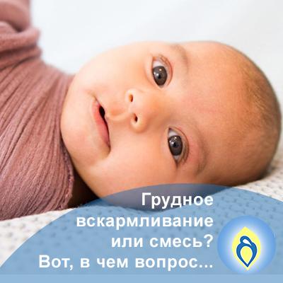 грудное вскармливание или смесь, гв или смесь, стоит ли кормить грудью, новорожденный