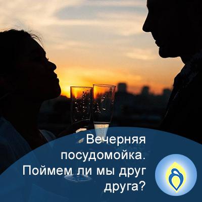 вечер, взаимопонимание, бокалы, закат, он и она, мужчина и женщина