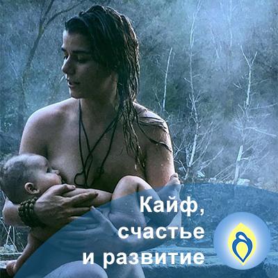 кайф, счастье, развитие, женщина с младенцем, материнство, мать кормит ребенка грудью