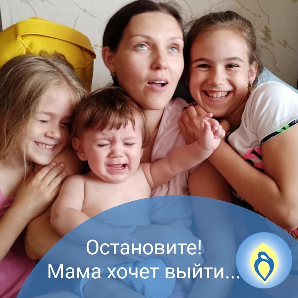 многодетная мама, мама устала, материнское выгорание
