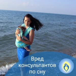 вред консультантов по сну, слинг, слингомама, май-слинг, море, мама и малыш, берег моря