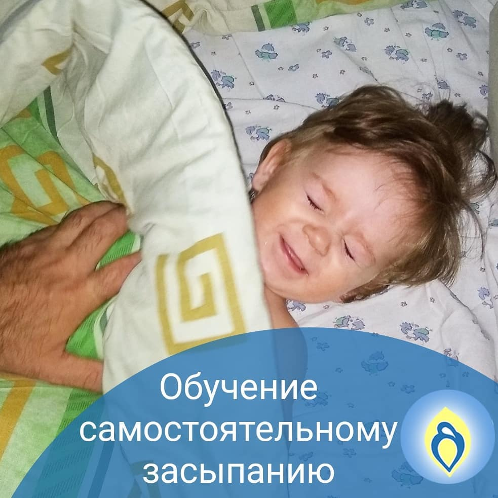 обучение самостоятельному засыпанию