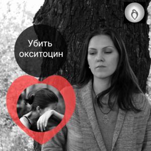 окситоцин, мишель оден, насилие в родах, травматизация женщины в родах, убить окситоцин