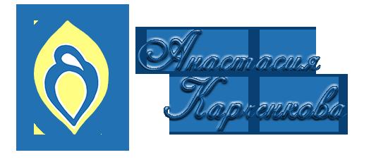 Анастасия Карченкова, перинатальный психолог, консультант по грудному вскармливанию
