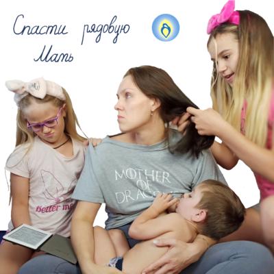 мама с детьми, кормящая мама, многодетная мама