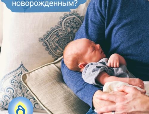 Что не так с новорожденным?