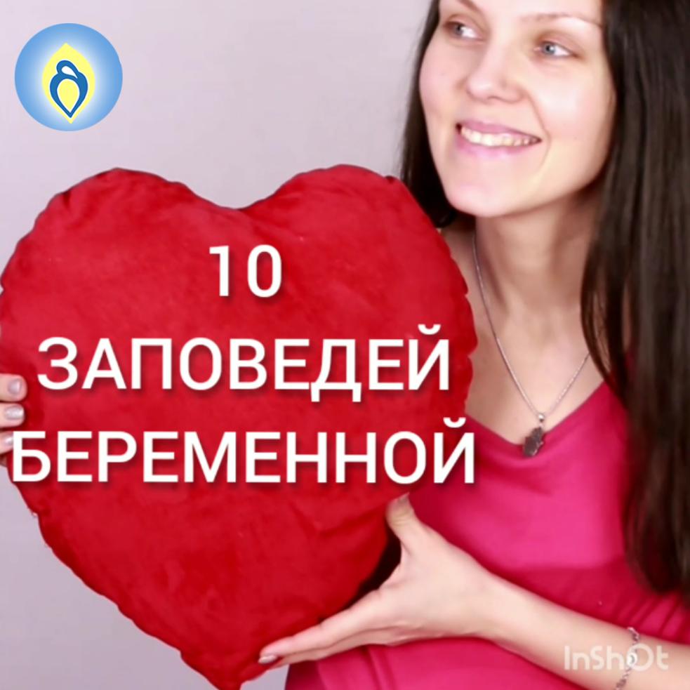 10 ЗАПОВЕДЕЙ БЕРЕМЕННОЙ